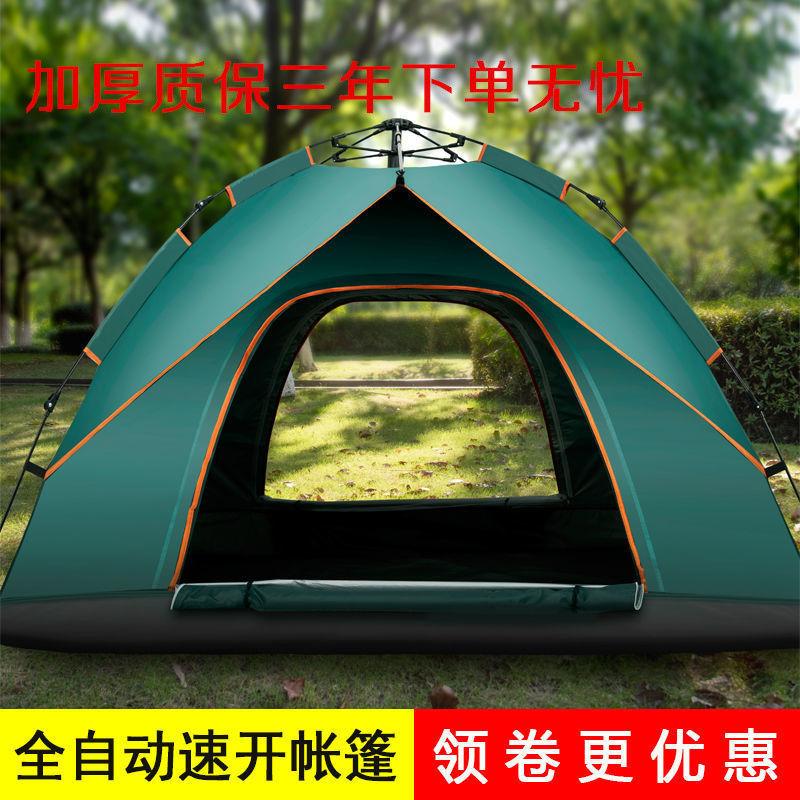 户外野营帐篷2-4人野外加厚防雨晒超轻便速开全自动折叠遮阳装备