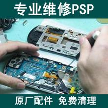 维修PSP3000游戏机psp2000修理换屏幕按键PSP主板维修换壳PSP刷机