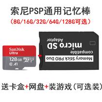 索尼游戏机PSP内存卡 高速TF转MS马甲棒psp3000psp2000记忆棒卡套