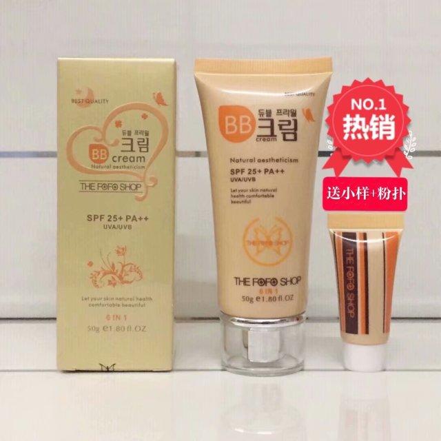韓国TeFofoSop百草BBクリーム女性隔離保湿クリーム明るい肌のコンシーラーが長い間化粧崩れしないことをオススメします。