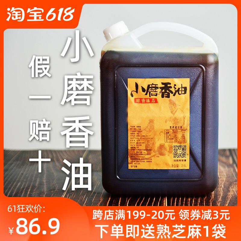 纯小磨香油芝麻油纯正山东农家自榨火锅餐饮商用5斤桶装麻油家用