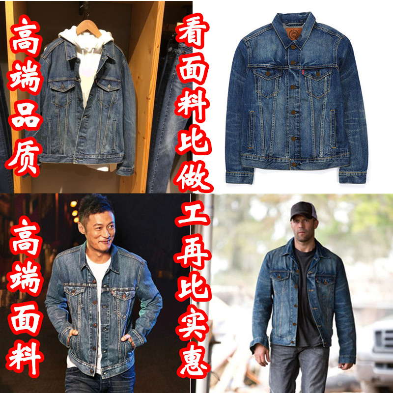 Yu wenles same suit of SHUNFA fish tide brand spring and autumn winter fashionable loose coat mens denim jacket