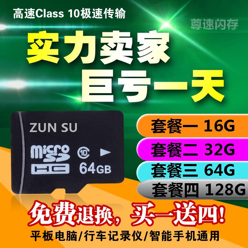 128g SD карты высокая скорость 64g карты 16G карты 32gtf карты памяти карты подлинной почты