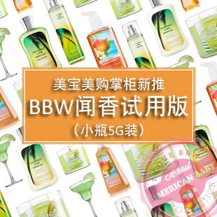 BBW身體乳試香分裝5G小盒小樣 美國Bath&BodyWorks 味道請備註