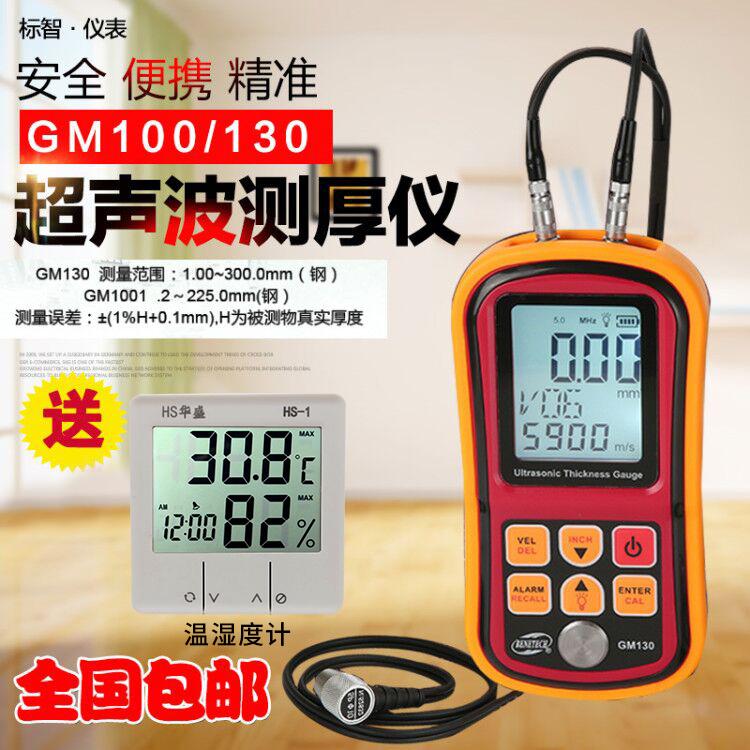 Знак мудрость GM100 превышать звук волна мера толстый инструмент цифровой толщина измерение инструмент стекло пластик металл сталь мера толстый инструмент