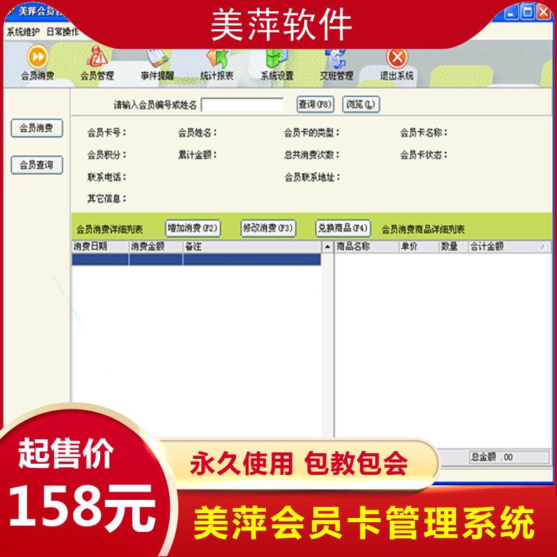 美萍会员管理系统软件新款 客户消费 餐饮美容计次卡积分美萍正版
