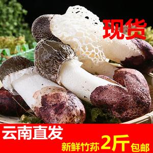 2斤新鲜竹荪菌云南省鲜竹笙蛋特级鲜竹荪菇长裙足荪竹孙火锅1000g