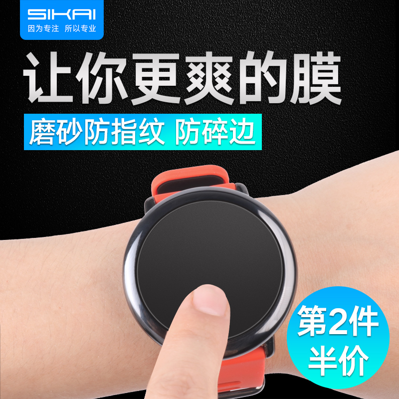 Sikai AMAZFIT цветущий рука стол упрочненного смартфон стол анти полноэкранный защита стекло фольга