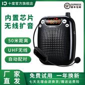 十度S611 小蜜蜂扩音器教师专用无线领夹式扩音机导游户外便携式大功率喊话器