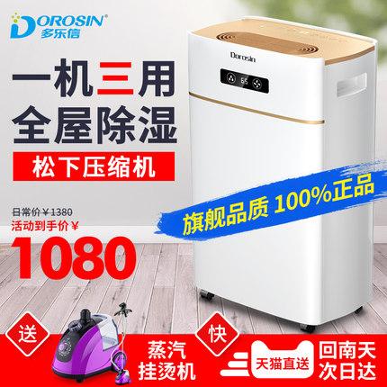多乐信ER-620E除湿机家用别墅工业抽湿器卧室静音吸湿地下室干燥