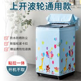 小天鹅海尔美的洗衣机罩防水防晒套盖布波轮上开全自动通用防尘罩