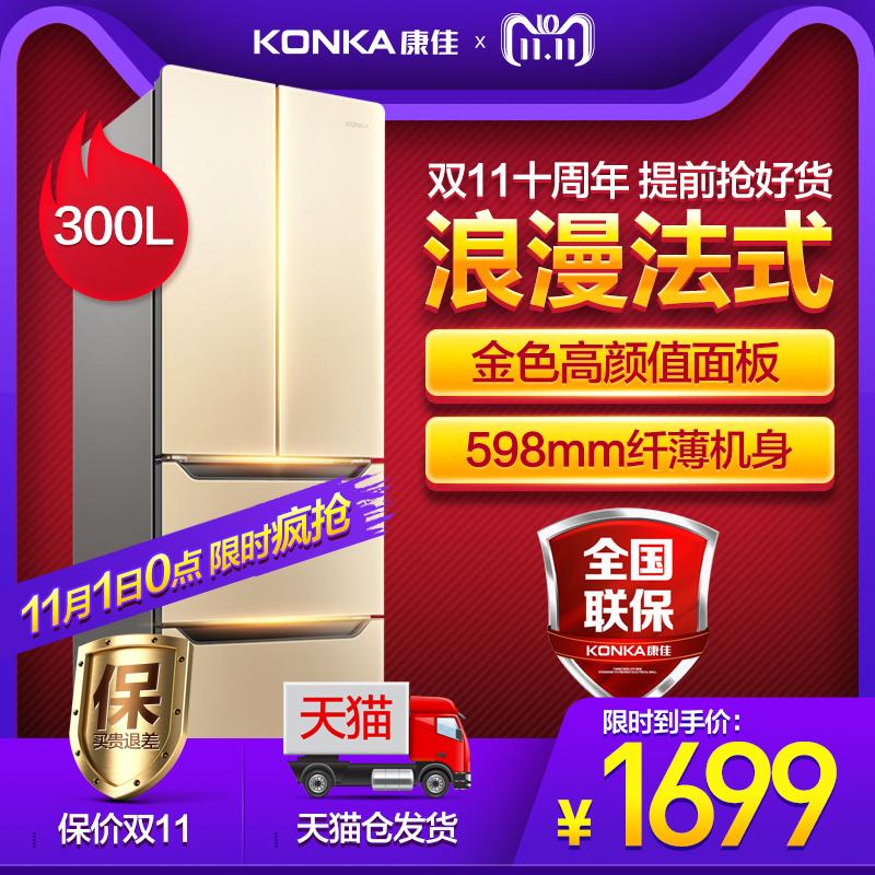 Konka/康佳 BCD-300EGX4SU三门冰箱家用双门多门对开门双开门冰箱