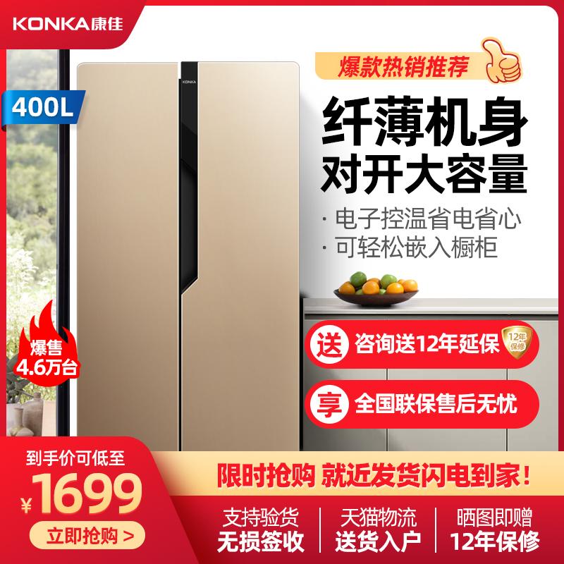 康佳BCD-400升对开门冰箱电脑温控家用节能双门冰箱双开门电冰箱