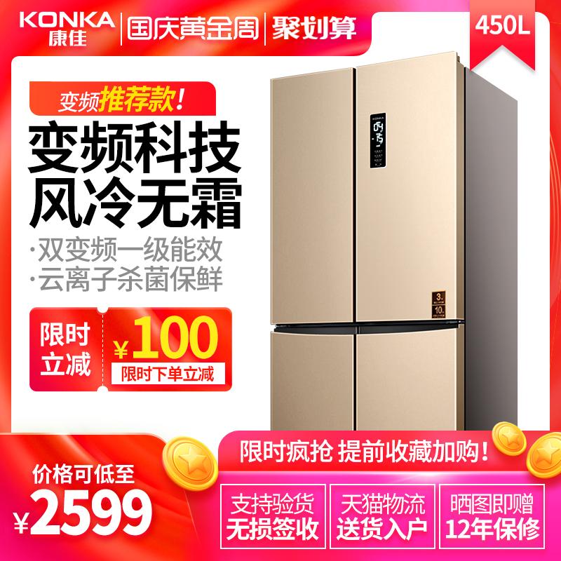 11-01新券康佳450升风冷无霜冰箱家用十字对开双门四门双变频一级节能冰箱