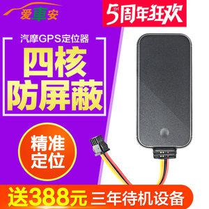 谷米爱车安GPS定位器微型汽车摩托车跟踪器追踪车辆迷你防盗器