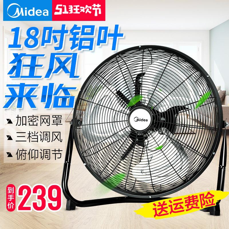美的趴地扇落地扇工业风扇餐厅家用大功率台式电风扇强力循环机械