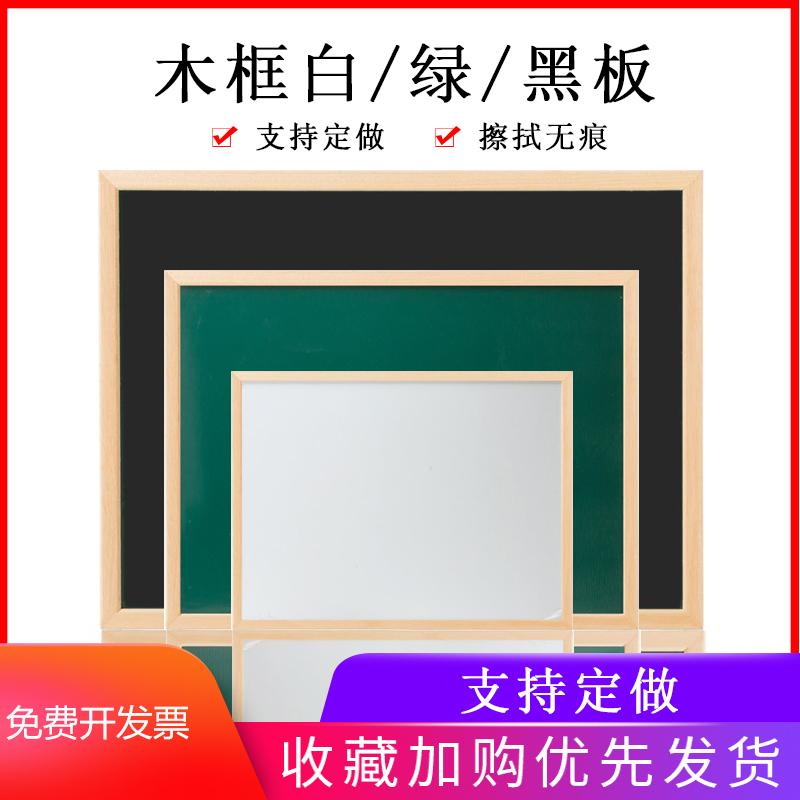 木枠の白い板の緑の板の黒板の書付け板の実の木は書きやすいです。子供用の壁掛け式は磁気を含みます。