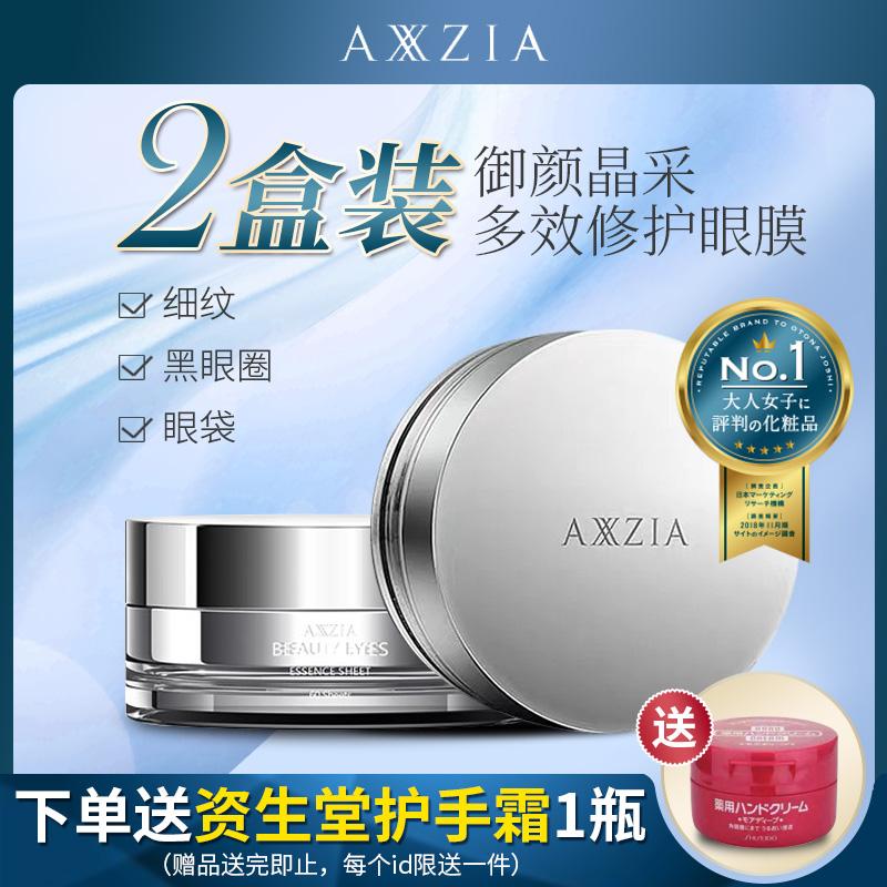 日本晓姿眼膜AXXZIA铂金蚕丝晓资眼膜淡化黑眼圈眼袋本土现货2盒