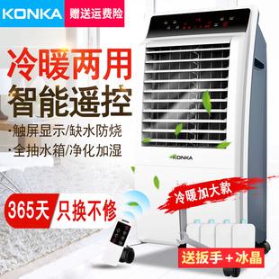 康佳空调扇冷暖两用移动水冷风扇