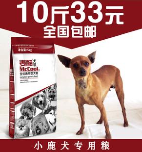 狗粮小鹿犬专用粮5kg10斤成犬幼犬全犬粮宠物天然犬主粮 全国包邮图片