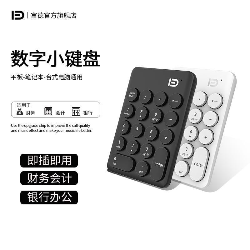 富德 无线鼠标蓝牙数字键盘小键盘笔记本外接手提电脑usb外置有线数字键财务会计密码输入器便携独立副台式机
