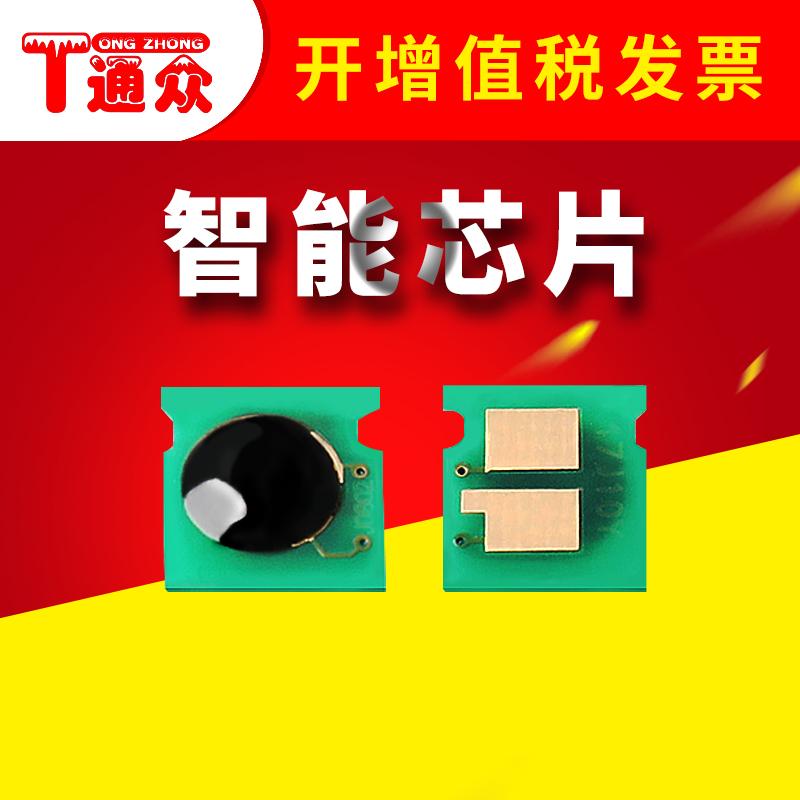 通众适用惠普CE310A粉盒芯片HP CP1025nw M175a M175nw M275nw佳能LBP7010C LBP7018C CRG-329粉盒芯片