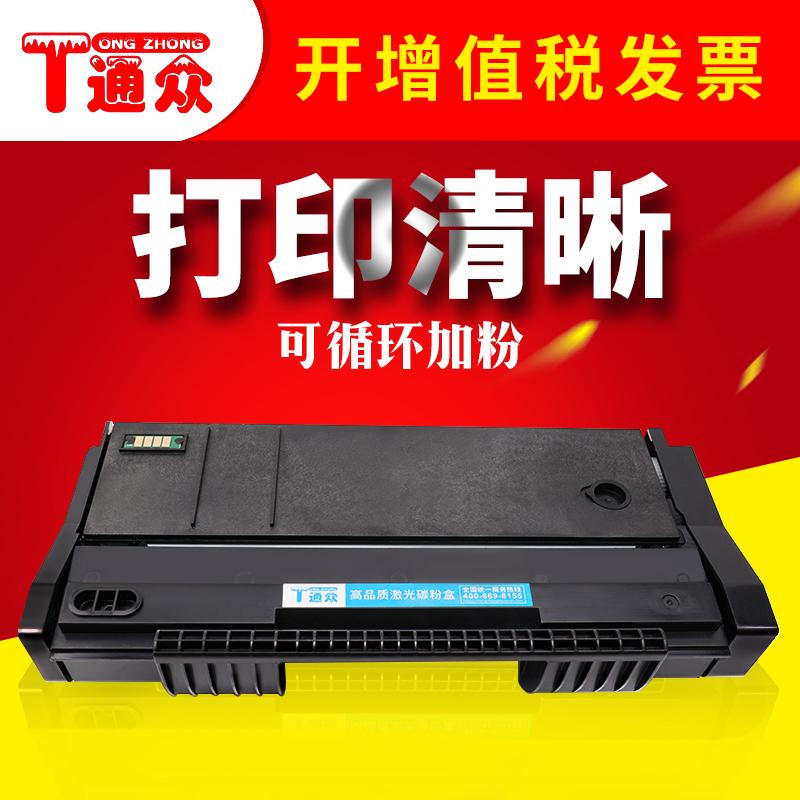 通众适用理光SP111硒鼓SP100C SP100SF SP100SU SP111SU SP111SF SP110SUQ SP112SF打印机墨粉盒