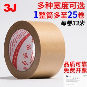 3J2033牛皮纸胶带高粘强力高粘免水牛皮纸胶带纸质手撕牛皮纸相框绘画裱画框用33米牛皮胶纸封箱免水胶带