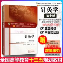 济南出版社1611092mm787开本中医书籍入门高树中著灵枢诠用一针疗法正版现货