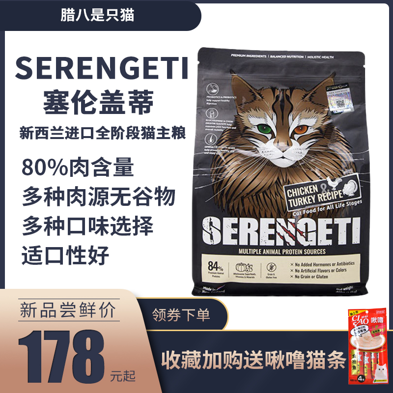 Serengeti Serengeti cat staple food New Zealand imported beef mutton chicken cod no cereal package