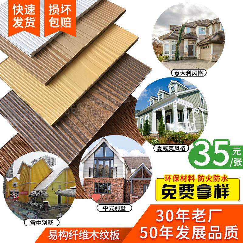 埃特板水泥木纹板水泥纤维板别墅木纹挂板外墙装饰墙面装修挂板