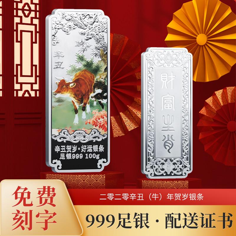 2021牛年投资银条999925生肖银条公司周年纪念收藏礼品
