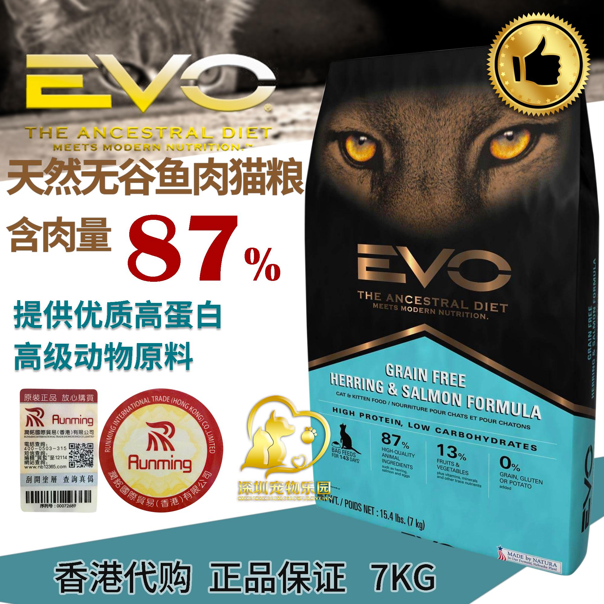 香港行货 美国凌采EVO三文鱼鲱鱼无谷全猫粮幼猫成猫粮7KG 包邮