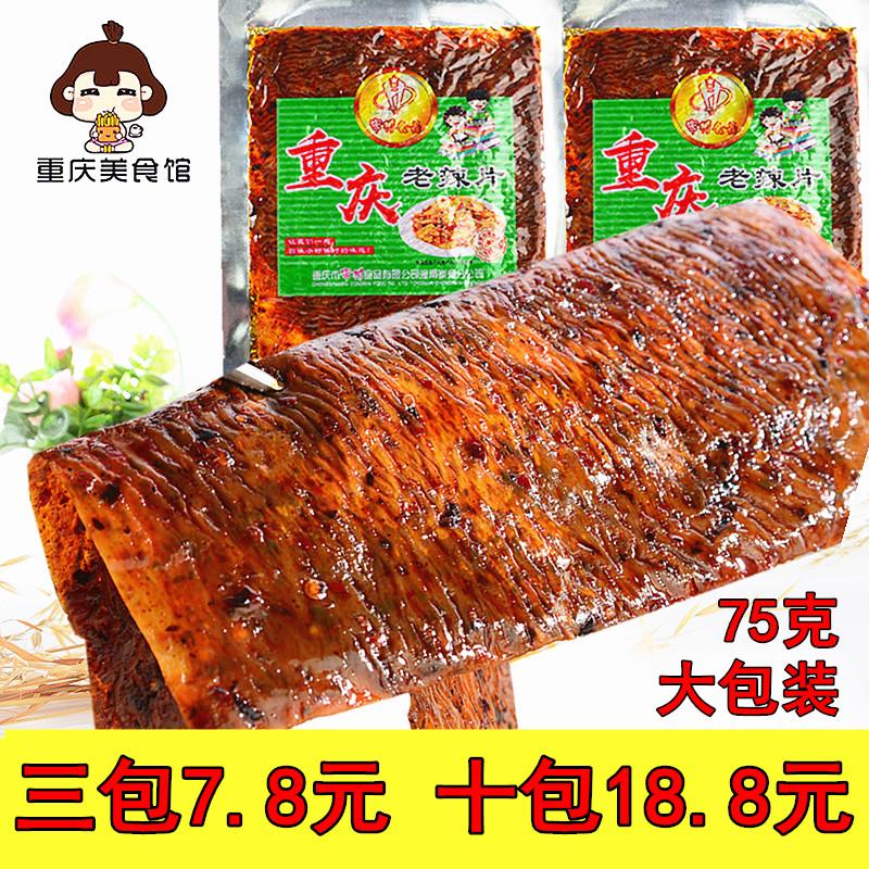 长龙老式大辣片豆皮80后怀旧儿时零食小吃麻辣片豆干辣条促销包邮