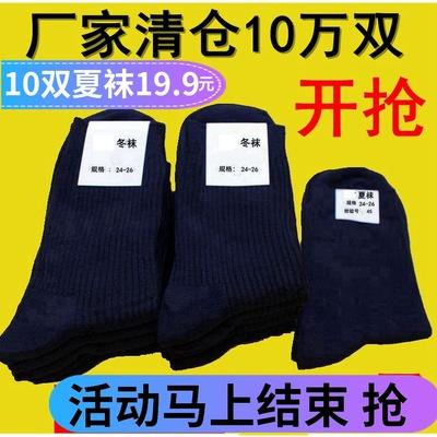 军袜男 新款制式夏袜冬袜 军迷纯棉男女吸汗透气防臭户外运动袜子