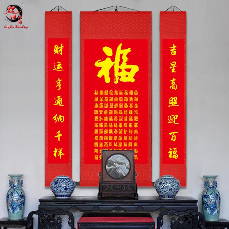 百福图百寿图书法字画中堂挂画天下第一副康熙福卷轴画祝贺礼品