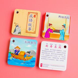 小学生经典成语学习带故事少儿卡片