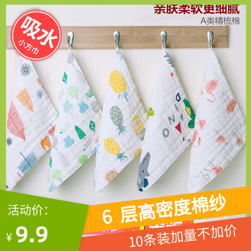 Summer thin baby saliva towel handkerchief pure cotton gauze towel newborn baby super soft face wash small square 10