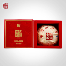 Lancang Ancient Tea 2018 Bayi Jingua Puer Tea Ripe Tea Yunnan Ancient Tree Palace 81 Gift Tea Gift Box
