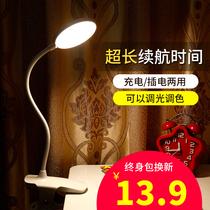 夹式小台灯USB充电阅读护眼夹子台灯大学生宿舍学习可调光床头