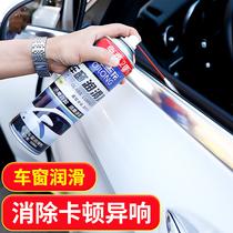 汽车车窗润滑剂油车门电动升降玻璃异响消除橡胶条保护天窗轨道脂