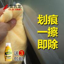 汽车蜡划痕车漆修复抛光深度去污上光防护车痕白色刮痕液去痕神器
