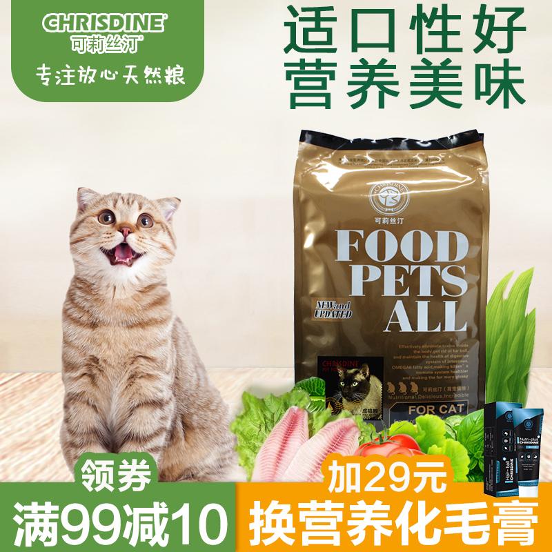 可莉丝汀猫粮成猫专用猫粮天然猫粮2kg袋装深海鱼加菲猫宠物猫粮限4000张券