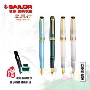 丰原行买笔送墨水新款日本写乐钢笔