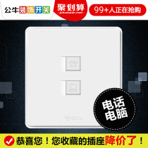 Bull Wall Telephone computer socket G18 White Telephone line network cable socket panel computer telephone socket