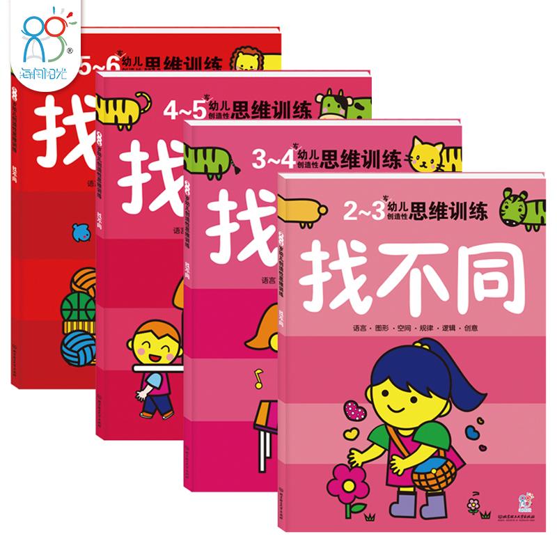 海润阳光 2-6岁幼儿创造性思维训练 找不同儿童书益智游戏书籍 全脑开发全4册正版培养儿童认识能力 思维训练游戏书