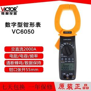 VICTOR正品 VC6050 交直流2000A数字钳形万用表 大钳口钳型电流表