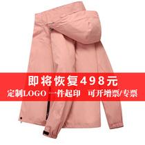 户外冲锋衣男女潮牌三合一两件套秋冬季定制印LOGO印字工作服外套