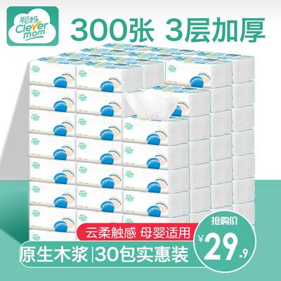聪妈抽纸整箱批家用实惠装纸巾30包特价擦手纸卫生纸抽400大包100