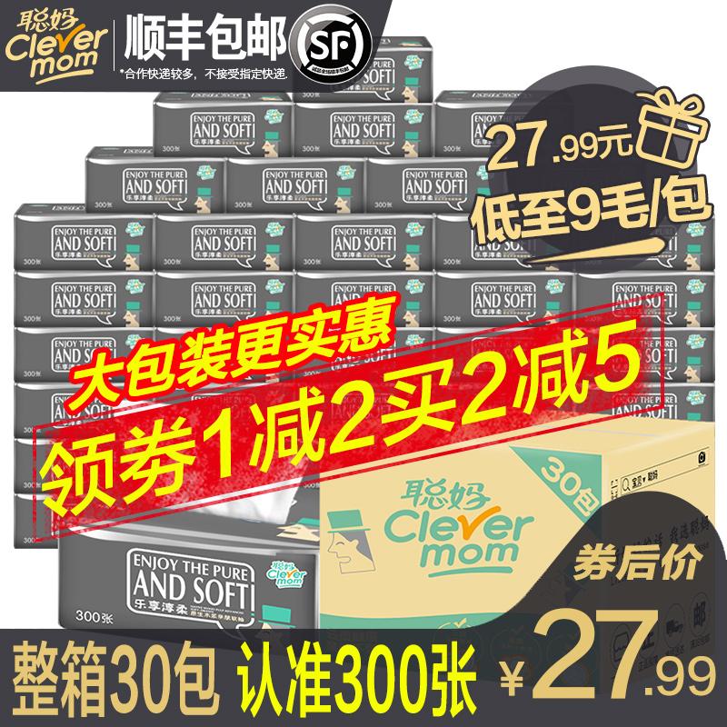 聪妈抽纸实惠装家用整箱大包卫生纸巾擦手餐巾纸批面纸抽特价400